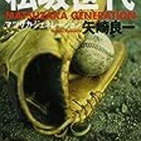 死闘から20年。いま松坂世代に注目する意味~「松坂世代」を読んで
