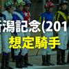 新潟記念(2016)の想定騎手を予想、乗り替わり多数