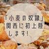 「小麦の奴隷」が滋賀県大津市に!関西初出店のパン屋の場所や値段、カレーパンについて紹介します。
