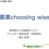 抗菌薬 choosing wisely (講演資料の一部)