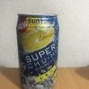 今夜のお酒!サントリー『スーパーチューハイレモン』を飲んでみた!