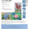 『AOIE絵画作品展』@市川駅南口図書館(えきなんギャラリー)