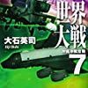 『第三次世界大戦7 沖縄沖航空戦 (C★NOVELS) Kindle版』 大石英司 C★NOVELS 中央公論新社