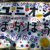 ユニオンぼちぼちなどが立命館大学に「授業担当講師」制度を廃止するよう要求