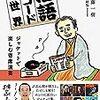 落語レコードの世界  / DU BOOKSの世界