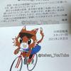 川崎競輪場様より全日本選抜競輪オリジナルタオルを頂きました
