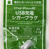 急速充電対応!USB充電シガーソケットプラグ(iPhone・iPad・Androidタブレット対応)