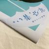 【半分青い】岐阜県東部が舞台(ロケ地)に。あらすじとタイトルの由来まとめ