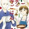 【kobo】16日新刊情報:「サチのお寺ごはん 3巻」など、コミック153冊などが配信