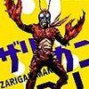 【電子書籍】『ザリガニマン』北野勇作(アドレナライズ)