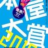 2016年「本屋大賞」は、宮下奈都さんの『羊と鋼の森』