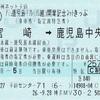 アミュ鹿児島プレミアム館開業記念ネットきっぷ