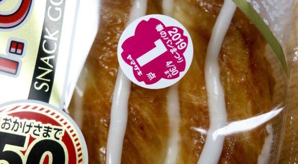 """ヤマザキ「春のパンまつり」が""""国民的春フェス""""である10の理由【まつラー大解説】"""