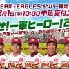 ◆目指せ!一軍ヒーロー!楽天・西巻賢二選手のサポーター交流会に行ってきた