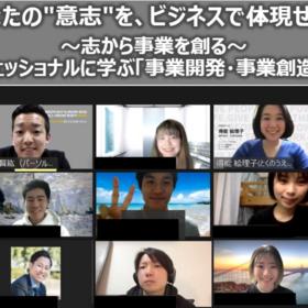 22・23新卒向けオンラインイベント第2回「『事業開発・事業創造』の鍵」参加レポート