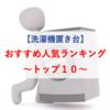 【洗濯機置き台】おすすめ人気ランキング【売れ筋トップ10】