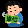 放送大学のトリセツ⑪ 1学期の成績発表!