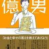 宝くじ3億円当選した/億男#ネタバレ注意・お金が欲しい人は読んだ方がいい