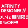 <速報>Affinity Designerが期間限定50%に!!デザイナー、クリエーター必見!