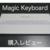 【レビュー】iPadで使うためにMagic keyboard購入!これは最早ラップトップ!?