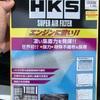 エアクリーナー HKS