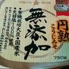 今日のごはん:4月20日のみはるごはんレシピ(ひかり味噌の無添加円熟こうじみそでお味噌汁!)