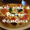 【甲府イタリアンランチ】甲州夢小路「メリメロ ディ ピアット(meli melo di Piatto)」もっちりマルゲリータ!