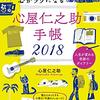 心がラクになる 心屋仁之助手帳2018の予約はコチラです!!