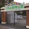 仙台の八木山動物園に行ってきた!!