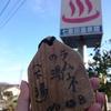 <悲報>七里田温泉下湯(したんゆ)が、止まりました…。。