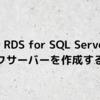 AWS RDS for SQL Server にリンクサーバーを作成する方法