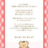 【今日のハロスイ】ぽんぽこぽこぽんからお手紙もらったよ
