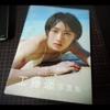 ハルちゃんの写真集「ハルカゼ」を買った