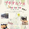 2019/5/4(土)〜5/6(月・祝) 練馬 欅の音terrace プチマルシェです。