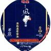 カップ麺39杯目 明星『銀座風見監修 酒粕濃厚醤油』