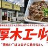 【厚木エール飯】焼肉ざんまいの上ロース弁当と焼肉カレー【テイクアウト】