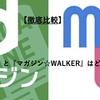 【徹底比較】人気サービス『dマガジン』と『マガジン☆WALKER』はどちらがお得?【表付き】