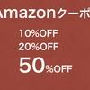 アマゾンクーポンとは?お得に安く買う!50%、70%OFFもある!