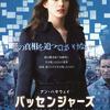 【パッセンジャーズ】サスペンス映画寄りのロマンス映画