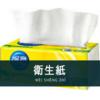 【よく使う日常単語】ティッシュは中国語で「衛生紙」