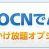 OCNモバイルONEから月額850円の「OCNでんわ 5分かけ放題オプション」が登場!!