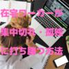 在宅ワーカー必見 集中力切れ 孤独に打ち勝つ方法 12選!!