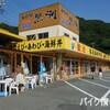 【高級な海鮮丼?】海の駅黒潮パールロード店!