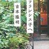 読物つれづれ  no.7  〜吉本隆明 『フランシス子へ』〜