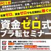 資金ゼロ式ブラ転セミナーの評価やレビューは!?三矢田リョウの口コミや評判を検証!!
