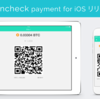 coincheck payment for iOS リリース #coincheck #bitcoin