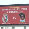 ホーム開幕、耐えて勝利!高知ユナイテッドSC対ラインメール青森@春野陸(2021.3.21.)
