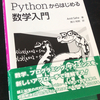 jupyter notebook(Python3)で アンスコムの4つ組(Anscombe's quartet)を試す