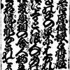 菅原伝授手習鑑 三段目 車曳きの段
