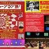 チャージマン研!ライブシネマコンサート 【宮内國郎特集】VOL.2に行く